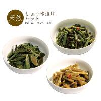 山菜しょうゆ漬けセット