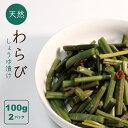 山形 山菜