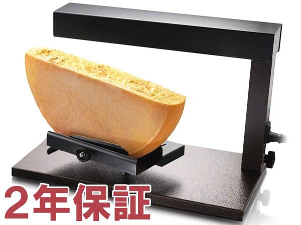 【2年保証・日本語訳・変換プラグ付】 Boska Holland ボスカ ラクレット・デミ・オーブン ハーフサイズ用 おすすめです♪:輸入セレクトショップハートランド
