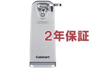 【2年保証】Cuisinartクイジナート電動缶オープナー(グレー)CCO-55