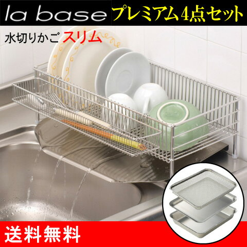 有元葉子デザイン 水切りかごスリム (トレー・ポケット付き)&角型バッ...