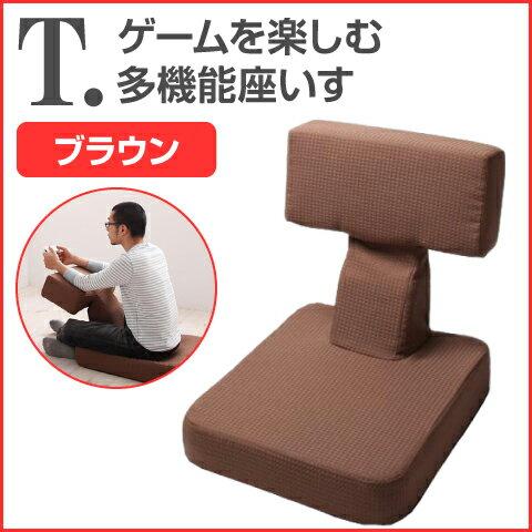 ゲーム座椅子 ブラウン ゲームを楽しむ多機能座椅子