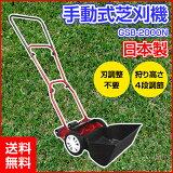 【在庫あり】【金星/キンボシ】 手動式芝刈機 バーディモアー 20cm GSB-2000N 【日本製】