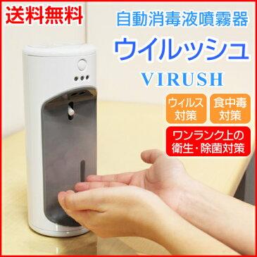 【ツカモトエイム】 自動消毒液噴霧器 ウイルッシュ シルバー AIM-AD21