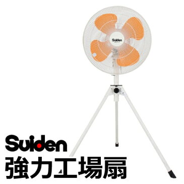 【Suiden/スイデン】 45cm 樹脂ハネ スタンド式 モーター全閉型 強力工場扇 スイファン 単相100V SF-45VS-1VP2 ( 風量3段階切替・左右首振り・上下首折れ機能 )