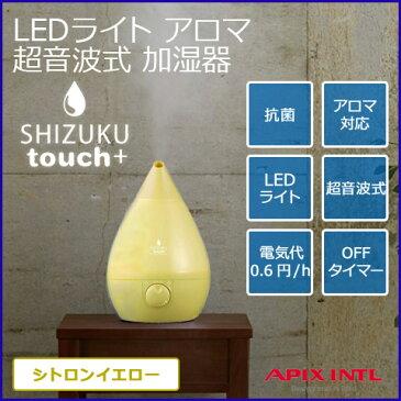 【APIX/アピックス】 LEDライト 超音波式 アロマ加湿器 SHIZUKU touch+ イエロー AHD-017