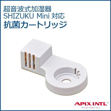 【APIX/アピックス】 超音波式加湿器 SHIZUKU専用 抗菌カートリッジ ACA-006