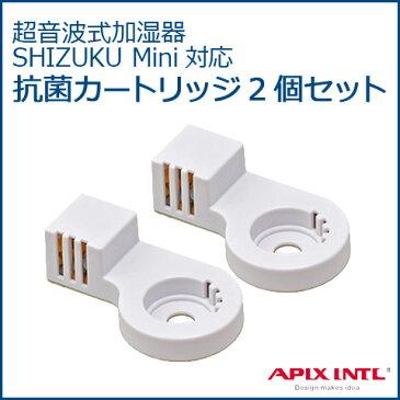【APIX/アピックス】 超音波式加湿器 SHIZUKU専用 抗菌カートリッジ 2個セット ACA-006