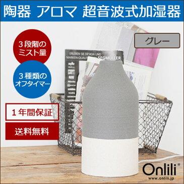 【Onlili / オンリリ】 陶器 アロマ 超音波式 加湿器 M ノルディック コレクション グレー ONL-HF010N
