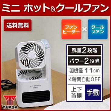 【送料無料】ミニ ホット&クールファン ホワイト YA-HC800V 4時間自動オフタイマー 転倒OFF機能付き YUASA ユアサプライムス