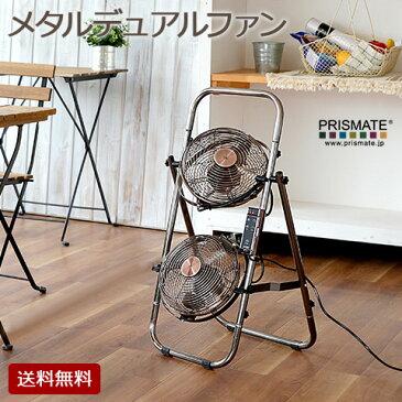 【Prismate】 メタル デュアルファン 8インチ リモコン付 アロマトレー付 風量2段階 ブロンズ PR-F008-BZ