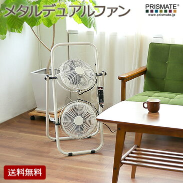 【Prismate】 メタル デュアルファン 8インチ リモコン付 アロマトレー付 風量2段階 アイボリー PR-F008-IV