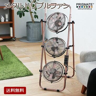 【Prismate】 メタル トリプルファン 8インチ リモコン付 アロマトレー付 風量2段階 ブロンズ PR-F009-BZ