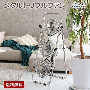 【Prismate】 メタル トリプルファン 8インチ リモコン付 アロマトレー付 風量2段階 シルバー PR-F009-SV