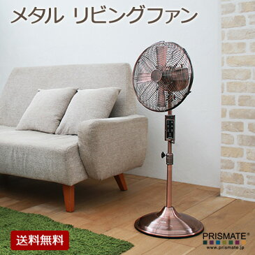 【Prismate】 メタルリビングファン 12インチ リモコン付 3時間オフタイマー機能搭載 風量3段階 ブロンズ PR-F010-BZ