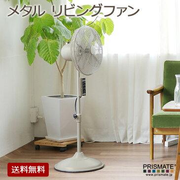 【Prismate】 メタルリビングファン 12インチ リモコン付 3時間オフタイマー機能搭載 風量3段階 アイボリー PR-F010-IV