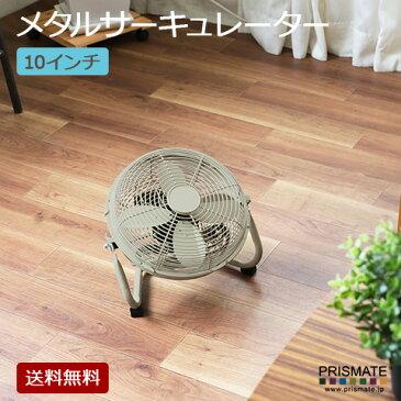 【Prismate】 メタル サーキュレーター 10インチ アロマトレー付 風量2段階 アイボリー PR-F011-IV
