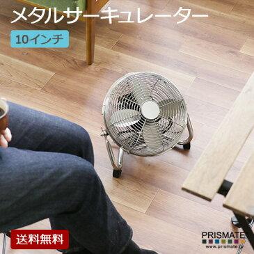 【Prismate】 メタル サーキュレーター 10インチ アロマトレー付 風量2段階 シルバー PR-F011-SV
