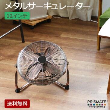 【Prismate】 メタル サーキュレーター 12インチ アロマトレー付 風量2段階 ブロンズ PR-F012-BZ