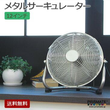 【Prismate】 メタル サーキュレーター 12インチ アロマトレー付 風量2段階 シルバー PR-F012-SV
