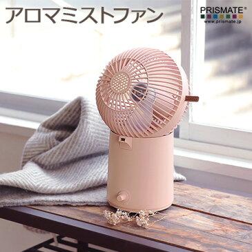 【Prismate】 アロマミストファン 扇風機 + 超音波式加湿器 +アロマ ピンク PR-F014 アロマトレー付 風量2段階