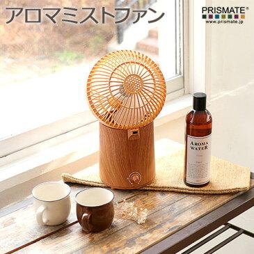 【Prismate】 アロマミストファン - wood - 扇風機 + 超音波式加湿器 + アロマ メイプルウッド PR-F014 アロマトレー付 風量2段階