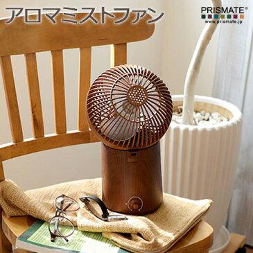 【Prismate】 アロマミストファン - wood - 扇風機 + 超音波式加湿器 + アロマ オールドプレーン PR-F014 アロマトレー付 風量2段階