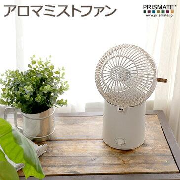 【Prismate】 アロマミストファン 扇風機 + 超音波式加湿器 + アロマ ホワイト PR-F014 アロマトレー付 風量2段階