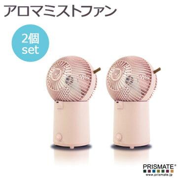 【2個セットでポイントお得】【Prismate】 アロマミストファン 扇風機 + 超音波式加湿器 + アロマ ピンク PR-F014 アロマトレー付 風量2段階