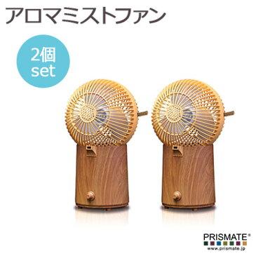 【2個セットでポイントお得】【Prismate】 アロマミストファン - wood - 扇風機 + 超音波式加湿器 + アロマ メイプルウッド PR-F014 アロマトレー付 風量2段階