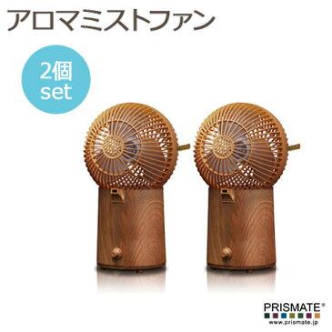 【2個セットでポイントお得】【Prismate】 アロマミストファン - wood - 扇風機 + 超音波式加湿器 + アロマ wood オールドプレーン PR-F014 アロマトレー付 風量2段階
