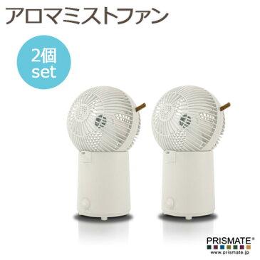 【2個セットでポイントお得】【Prismate】 アロマミストファン 扇風機 + 超音波式加湿器 + アロマ ホワイト PR-F014 アロマトレー付 風量2段階