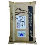 平田勝越さん作 特別栽培米 山形県産 つや姫 5kg