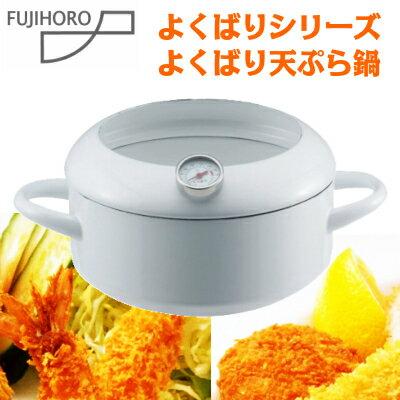 富士ホーロー よくばり天ぷら鍋(ホーロー製/直径20cm)