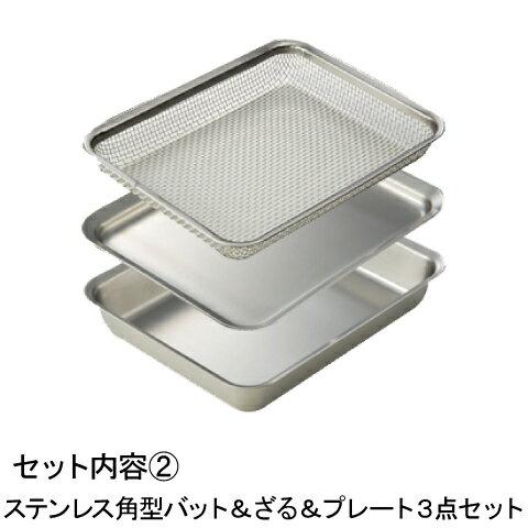 有元葉子デザイン 水切りかごスリム (トレー・ポケット付き)&角型バット・角型ざる・角型プレート ステンレス製 DLM-8690