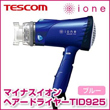 【TESCOM/テスコム】 マイナスイオン ヘアードライヤー ブルー TID925A