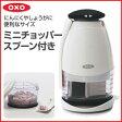【OXO/オクソー】 ミニチョッパー スプーン付き 食洗機対応