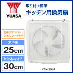 【YUASA/ユアサプライムス】 一般台所用換気扇 フィルター付き 羽根径25cm YAK-25LF