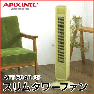 【在庫有り】 【APIX/アピックス】 スリムタワーファン リモコン付き 扇風機 せんぷうき おしゃれ タワー型 リーフグリーン AFT-594R-GR