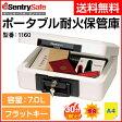 【送料無料】【sentry/セントリー】 ポータブル耐火保管庫 (30分耐火) フラットキー式 7.0L ホワイト 1160 A4用紙サイズ収納可