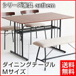 【anthem/アンセム】 ダイニングテーブル Mサイズ(120cm幅) フェンス棚付き ANT-2832BR