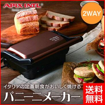 【APIX/アピックス】 2Way パニーニメーカー My Bistro メタリックブラウン APM-276-BR