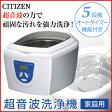 【CITIZEN/シチズン】 家庭用 超音波洗浄機 5段階オートタイマー付 SW-5800