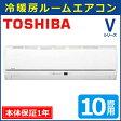 【東芝】 エアコン Vシリーズ スタンダードモデル RAS-2857V-W おもに10畳用 [商品のみ]