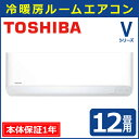【東芝】 エアコン Vシリーズ スタンダードモデル RAS-3657V-W おもに12畳用 [商品のみ]