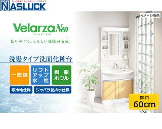 【ナスラック】洗髪タイプ洗面化粧台ベラーザ・ネオLタイプ間口60cm(一面鏡)寒冷地用