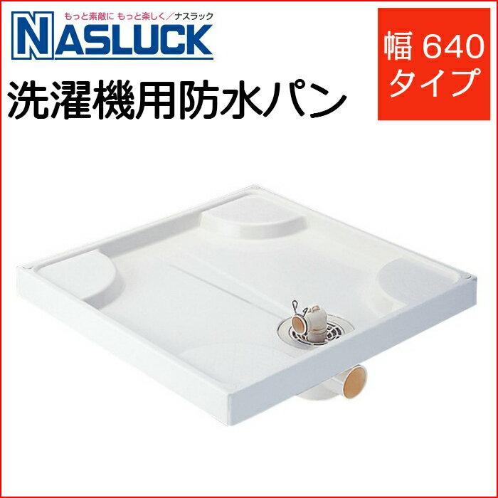 【ナスラック】洗濯機用防水パン W640タイプ 縦トラップ付・縦トラップ用排水ホース付