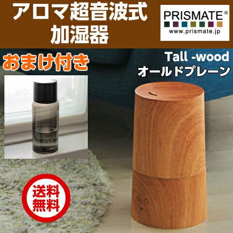 アロマ 超音波式 加湿器 Tall wood オールドプレーン
