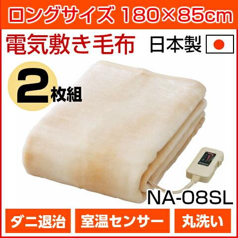 【お買い得2枚セット】【在庫有り】【日本製】 軽くて暖かい洗える電気敷き毛布