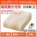 【在庫有り】【日本製】 軽くて暖かい洗える電気敷き毛布 ロン...